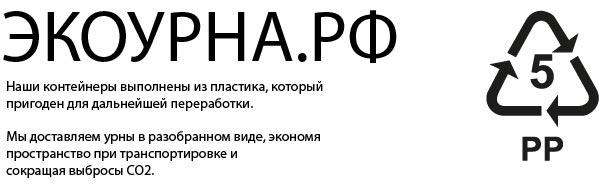 Маркировка экоурна.рф
