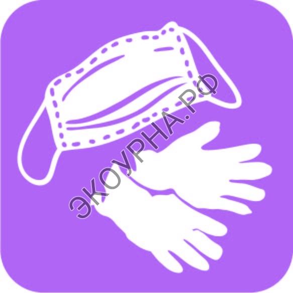 Маски и перчатки