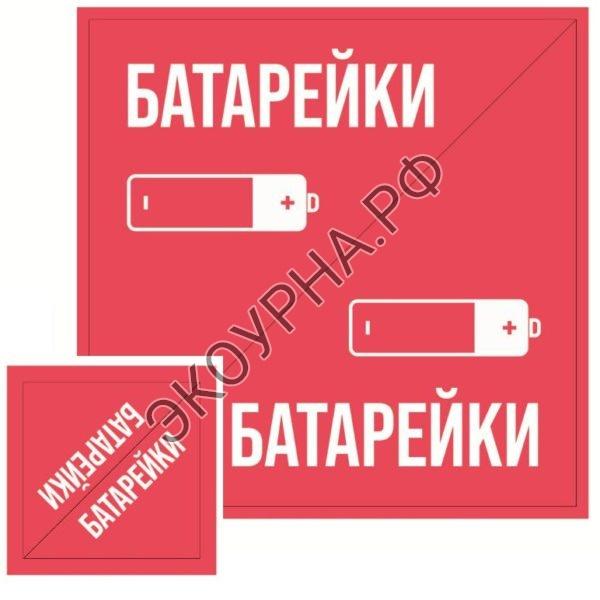 "Комплект наклеек ""Батарейки"", 290x290 мм"