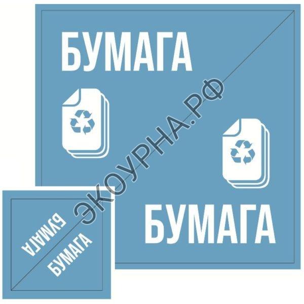"Комплект наклеек ""Бумага"", 290x290 мм"