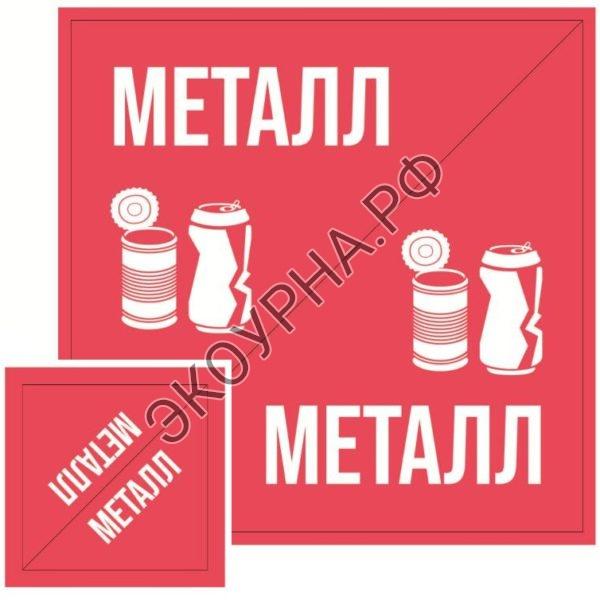 """Комплект наклеек """"Металл"""", 290x290 мм"""
