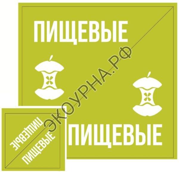 """Комплект наклеек """"Пищевые"""", 290x290 мм"""