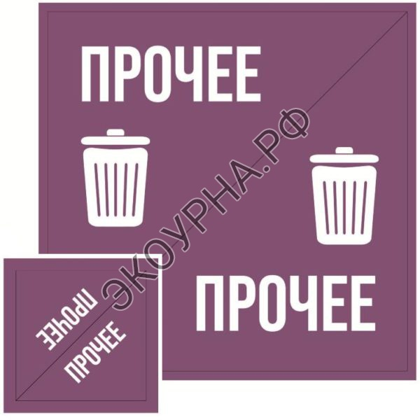 "Комплект наклеек ""Прочее"", 290x290 мм"