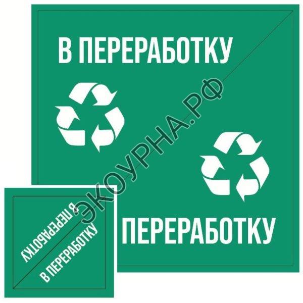 """Комплект наклеек """"В переработку зеленый"""", 290x290 мм"""