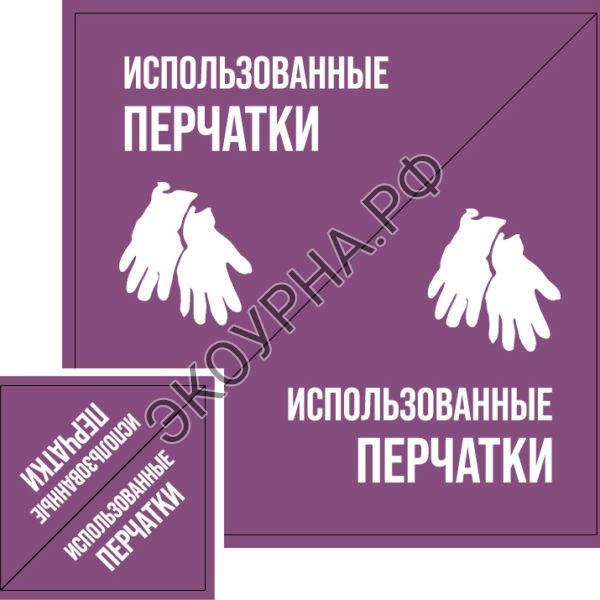 "Комплект наклеек ""Перчатки"", 290x290 мм"