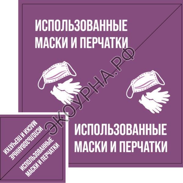 "Комплект наклеек ""Маски и перчатки"", 290x290 мм"